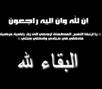 وفاة الحاج محمد مصطفى فياض الفواعير