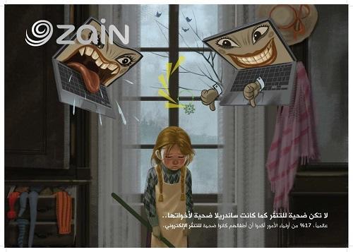زين تطلق حملة وحوش الإنترنت