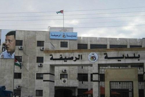 بلدية الرصيفة تدعو للاستفادة من الخصومات