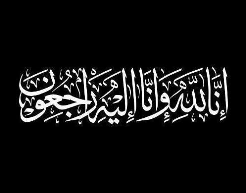 المبيضينيعزي بوفاة الحاج عبدالودود ابو عمر