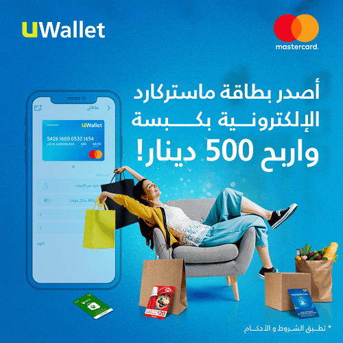UWallet تطلق حملة لربح جوائز نقدية عند إصدار بطاقة ماستركارد الذهبية الإلكترونية