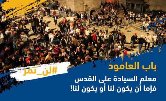 #لن_تمر يتصدر مواقع التواصل في الأردن