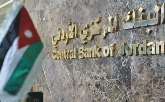 تراجع الرصيد الإجمالي للاحتياطي الأجنبي بالأردن