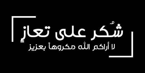 شكر على تعازِ من اسرة الشيخ محمد عودة الشوشان (ابو طلال)