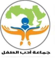 عقد مؤتمر مجلات الأطفال في العالم العربي
