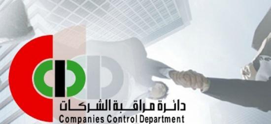 تسجيل 1980 شركة في 2021