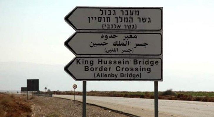 فلسطين : تواصل الحوارات مع الأردن لتسهيل حركة السفر