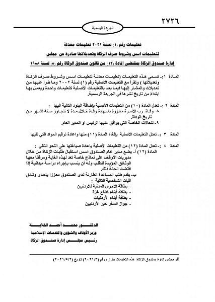 إصدار تعليمات جديدة للزكاة في الأردن