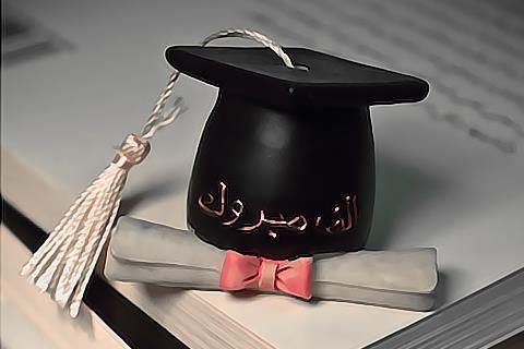 ديما البنيان الدعجه...مبارك الماجستير