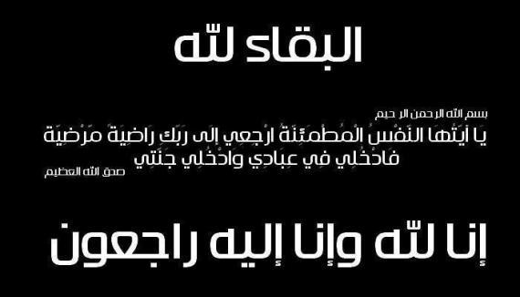 وفاة فيضه حمد الخريشا ( ام خالد )