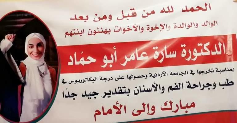 سارة عامر أبو حماد أصبحت طبيبة