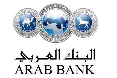 البنك العربي يجدد اتفاقية التعاون مع جمعية قرى الأطفال SOS