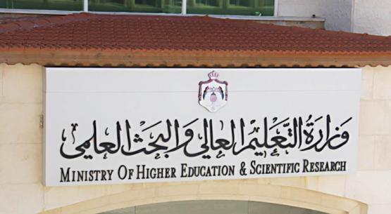 آلية عقد امتحانات الجامعات