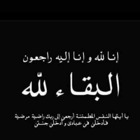 وفاة الحاجة صبحية محمد سعيد