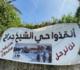 إسرائيل تجمّد قرار إخلاء 3 عائلات من حي الشيخ