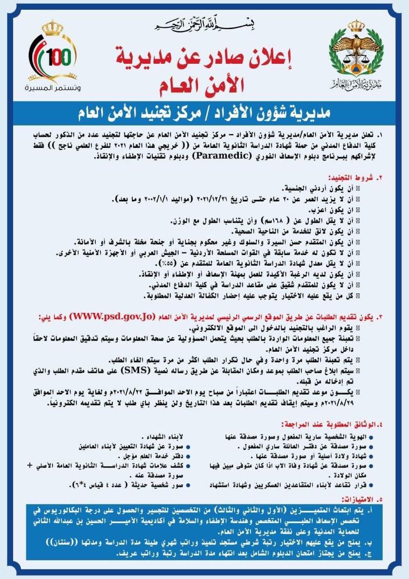 اعلان للتجنيد في كلية الدفاع المدني