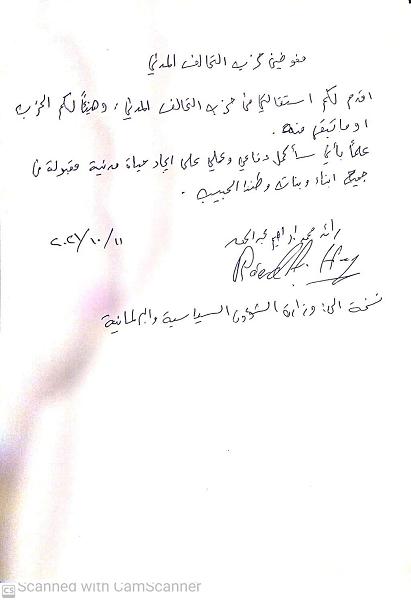استمرار الاستقالات من حزب التحالف المدني