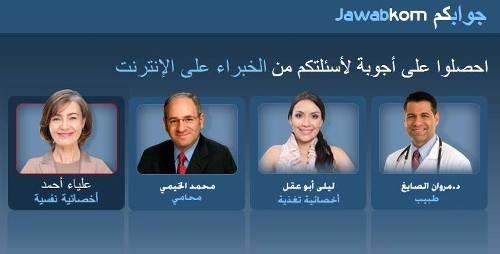 جوابكم أول منصة إلكترونية عربية توفر استشارات فردية متخصصة