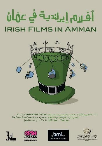 بي إم أي البريطانية دعمت مهرجان الفيلم الإيرلندي